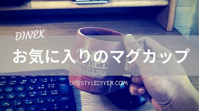 【レビュー】DINEXのマグカップ。結露しない!割れない!可愛い!