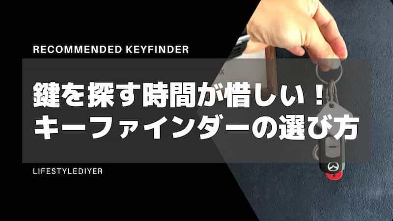 薄型キーファインダーのオススメはtile(悩む必要なし1択)